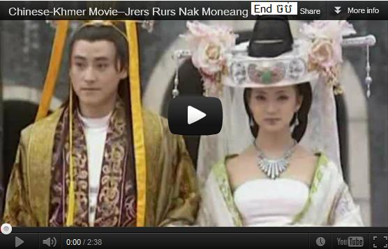 Related pictures khmer dubbed chinese movie kom kom 2012 1